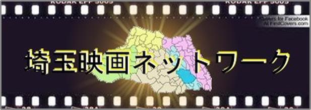 埼玉映画ネットワーク