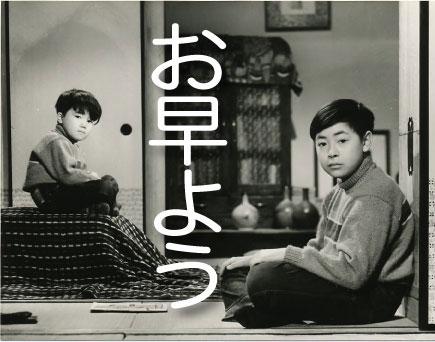 「お早よう」③-(C)1958-松竹